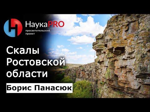 Борис Панасюк - Скалы Ростовской области
