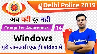 6:30 PM - Delhi Police 2019 | Computer Awareness By Vivek Sir | Windows