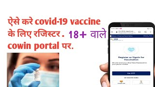 register for covid-19 vaccination in india 18+ age group on cowin portal ! full guide ! - VACCINATION