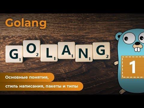 Язык GO - основные понятия, стиль написания, пакеты и типы. Golang. Урок 1