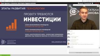 Проект Дуюнова 🚀 как заработать на Российской инновационной технологии?