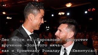 ⚽ Лео Месси из «Барселоны» пропустит вручение «Золотого мяча», как и Криштиану Роналду из «Ювентуса»