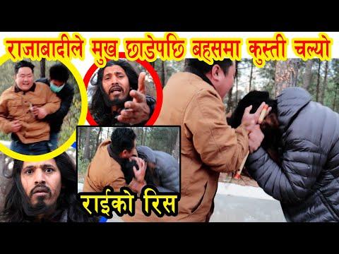 कट्टर राजाबादीले मुख छाडेपछि Shanti Raj Rai र Rupak Basuri बहस सहस भन्दै कुस्ती हाने, राजा आउ किन?