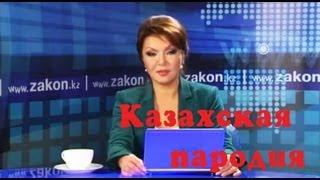 Казахская))) Пародия. Пародия банкетного типа без цензуры