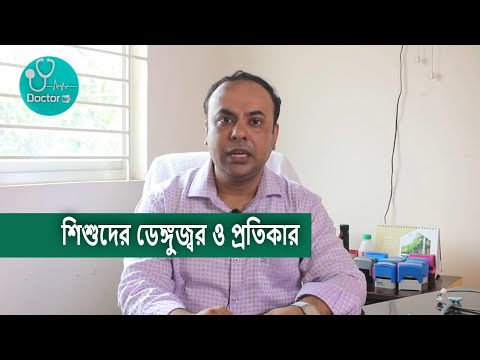 শিশুদের ডেঙ্গুজ্বর ও প্রতিকার#জনস্বার্থে শেয়ার করুন#DENGUE FEVER IN CHILDREN#Dr. Kuntal Roy
