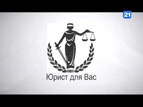 Юрист для Вас - Семейное право