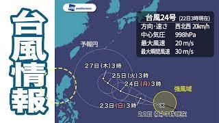 最新台風情報台風24号、急速に発達しながら西へ日本へ影響する可能性も