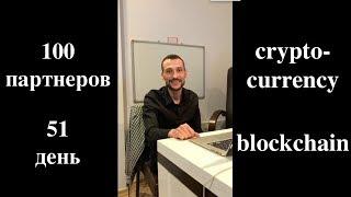 Артем Чирков Спонсировал 100 партнеров за 51 день