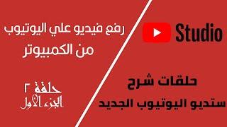 كيفية تنزيل أي اغنية أو أي فيديو من اليوتيوب على الاستوديو - تنزيل الموسيقى  MP3 مجانا