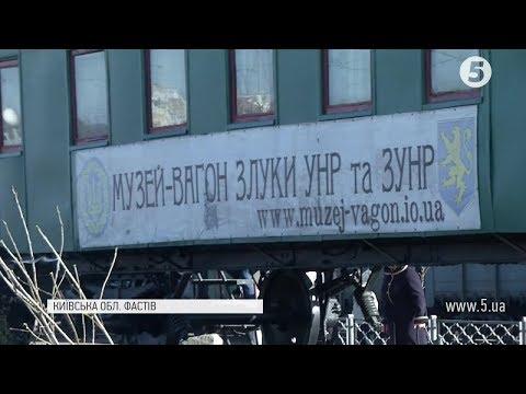 100-річчя підписання Акту злуки: у Фастові висадили Алею єднання (відеорепортаж)