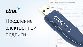 Как продлить электронную подпись для СБИС Отчетность 2.5