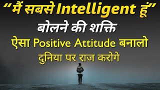 Top Positive Affirmation Tips   Inspirational quotes   Motivational videos hindi   Positive attitude