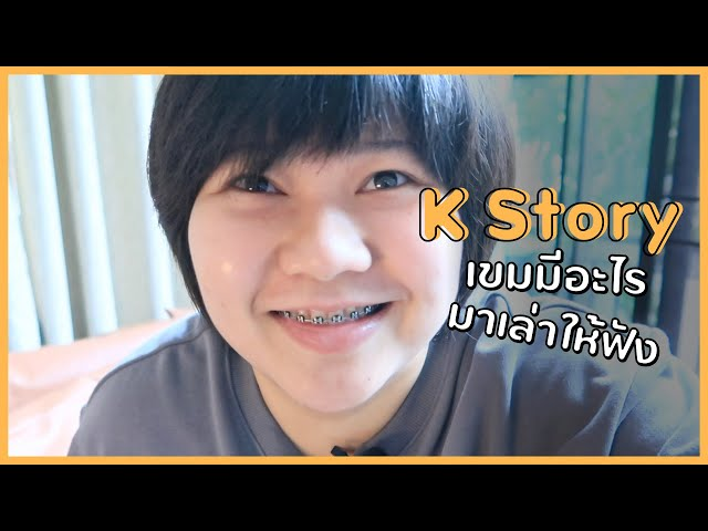 K Story EP.0 เปิดซีรี่ย์เล่าประสบการณ์จากการเรียน การทำงานที่อยากเล่าให้ฟัง!