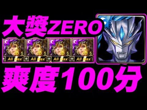 超人ZERO&4雙子 平砍娛樂隊伍