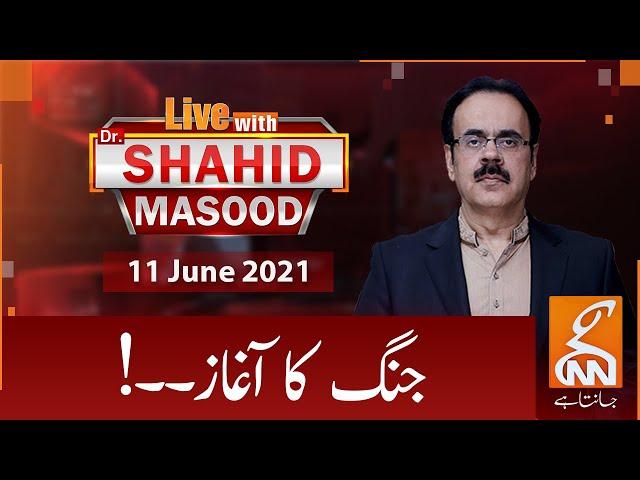 live with Dr Shahid Masood GNN News 11 June 2021