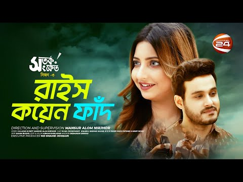 রাইস কয়েন ফাঁদ | Sotorko Songket | 9 May 2021