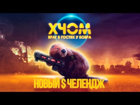 Новая угроза. XCOM-LW. (55 часть) с Майкером