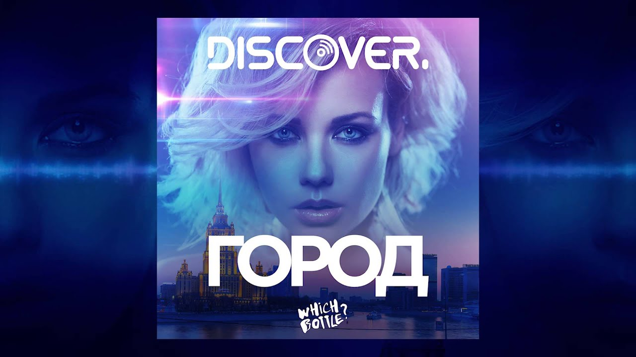 DiscoVer. - Город (Short Edit)(Russian Language)