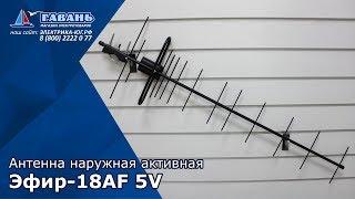 Антенна для цифрового Эфир-18AF