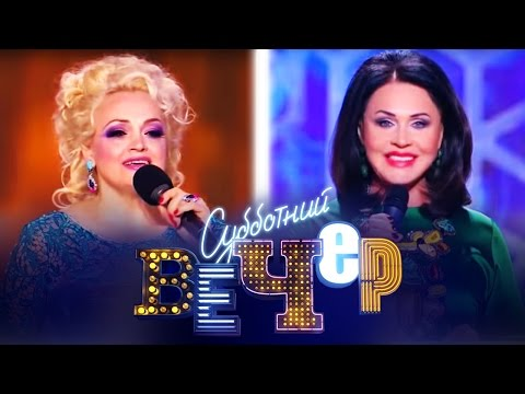 Надежда Кадышева и Надежда Бабкина // Субботний вечер / Русские песни