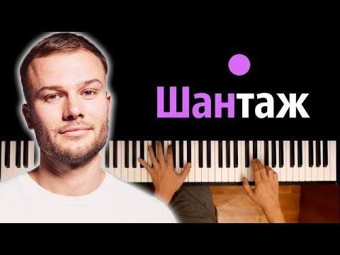 Макс Корж - Шантаж ● караоке | PIANO_KARAOKE ● ᴴᴰ + НОТЫ & MIDI