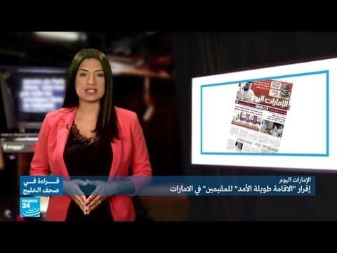 العرب اليوم - شاهد : الإمارات تعلن إقرار الإقامة طويلة الأمد للمقيمين في الدولة