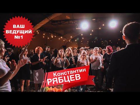 Константин РЯБЦЕВ, відео 7
