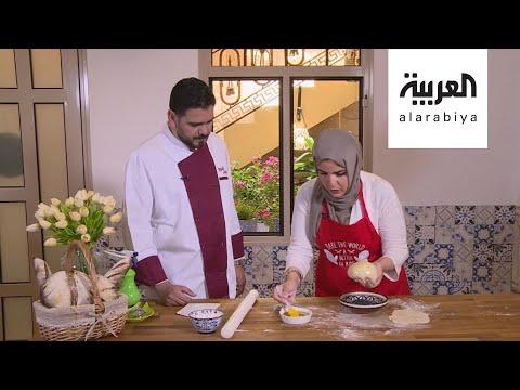 العرب اليوم - طريقة تحضير الخبز الفرنسي مع الشيف نانسي أحمد