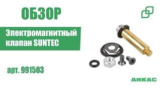 Электромагнитный клапан SUNTEC арт. 991503