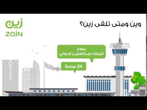 زين في مطار الملك عبدالعزيز في جدة