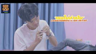 LEGENDBOY - เธอไม่จำเป็น feat.SK MTXF (Official Audio + Vlog Video)