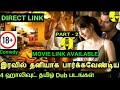 4 Hollywood Movie You should Watch At Ni8 | Singles | Hollywood Tamizha Adult Movie | Mr Thamizha
