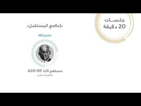 """إطلالة """"روبوتية"""" للإعلامي مصطفى الآغا في منتدى الإعلام العربي"""