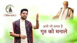 Guru ko manale bhajan