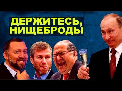 Огромное расслоение населения России
