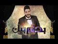 Cheb Houssem -Bahlam Bik- 2017 الشاب حسام بحلم بيك