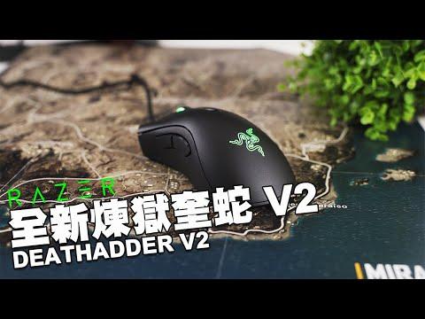 雷蛇新滑鼠Razer DeathAdder V2介紹