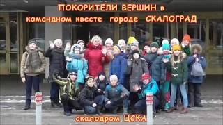 """Командный квест Скалоград для 5""""О"""" класса"""