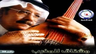 طلال مداح / عز إغترابي / ألبوم مشتاق للمغرب رقم 38 تحميل MP3