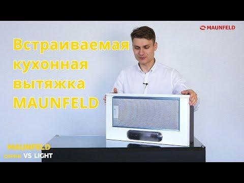 Вытяжка MAUNFELD VS Light Glass (C) 60 (бежевый)