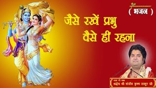 Jaise Rakhe Prabhu Waise Hi Rahna || Shri Sanjeev Krishna Thakur Ji