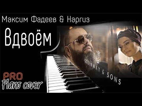 До слёз!!! Новая версия - МЫ ВДВОЁМ (Макс Фадеев & Наргиз /Piano,Orchestra cover)