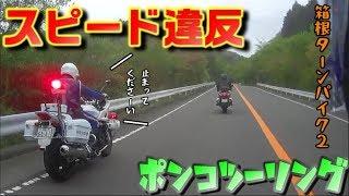 捕まる隼GSX1300R【motovlog#24】