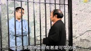 薄熙来王立军重逢(小品)(大陆新闻解读)