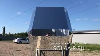 кинетический куб из подвижных пайеток по технологии SolaAir