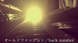 【フル】back number/オールドファッション(ドラマ『大恋愛』主題歌)cover by 宇野悠人(シキドロップ) - YouTube
