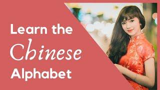 Learn the Chinese Alphabet in Less Than 20 min! Pinyin & Zhuyin (Bopomofo)