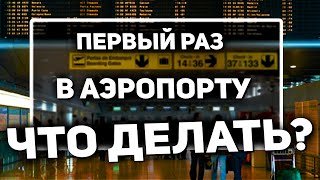 ПЕРВЫЙ РАЗ ЛЕЧУ НА САМОЛЕТЕ: Как проходить регистрацию в аэропорту?   ПОДРОБНАЯ ИНСТРУКЦИЯ
