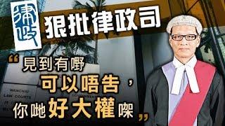 東方日報A1:高利貸案 官斥律政司見到嘢唔告:你哋好大權㗎