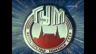 Главный советский магазин ГУМ, 1954 год в цвете, СССР